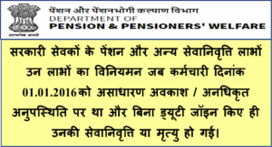 pension-regulation-of-pension-and-other-retirement-benefits-when-government-servant-were-on-e-o-l-unauthorized-absence-or-suspension-as-on-01-01-2016