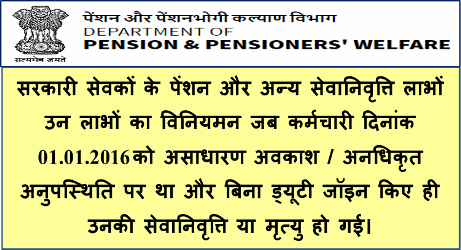 Pension: Regulation of Pension and other Retirement benefits when government servant were on E.O.L/ Unauthorized absence or suspension as on 01.01.2016 – DoP&PW Clarification