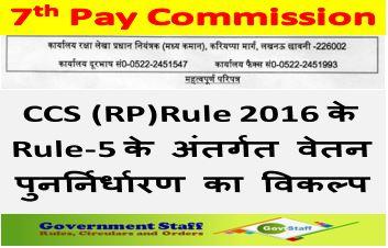 7th Pay Commission वेतन पुनर्निर्धारण के विकल्प पर स्पष्टीकरण: CCS (RP)Rule 2016 के Rule-5 के अंतर्गत पदोन्नति/उन्नयन पर 01.07.2016 से वेतन पुनर्निर्धारण के विकल्पके संबंध में महत्वपूर्ण परिपत्र