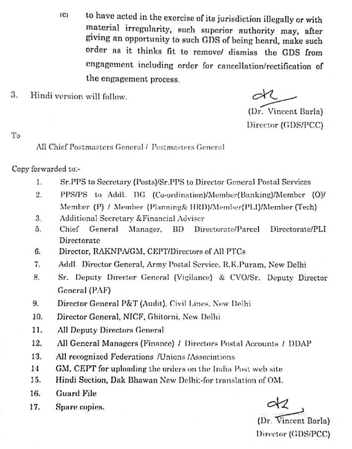 gds-revision-in-rule-4-of-gramin-dak-sevaks-conduct-and-engagement-rules-2020-2