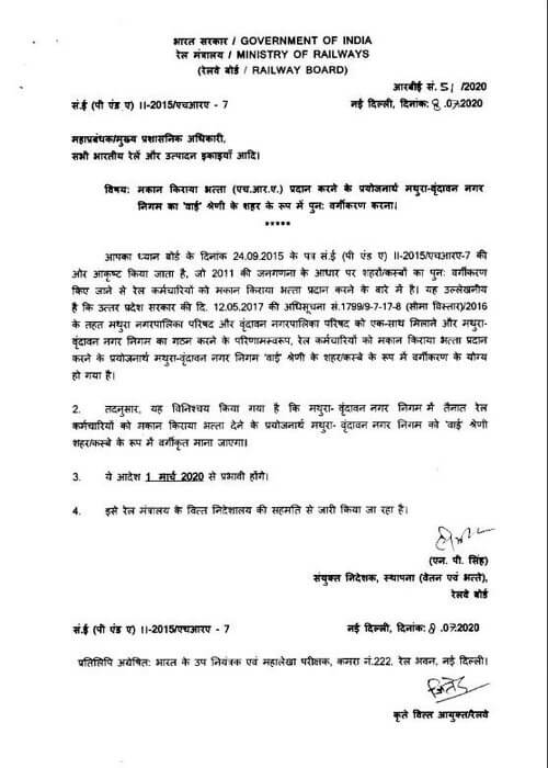 HRA: Re-classification of Mathura-Vrindavan as 'Y' class city for Railway employees posted there: RBE No. 51/2020