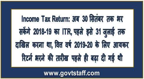 Income Tax Return: अब 30 सितंबर तक भर सकेंगे 2018-19 का ITR, पहले इसे 31 जुलाई तक दाखिल करना था, वित्त वर्ष 2019-20 के लिए आयकर रिटर्न भरने की तारीख पहले ही बढ़ा दी गई थी
