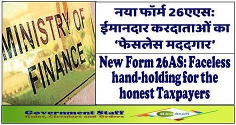 New Form 26AS: Faceless hand-holding for the honest Taxpayers/ नया फॉर्म 26एएस: ईमानदार करदाताओं का 'फेसलेस मददगार'