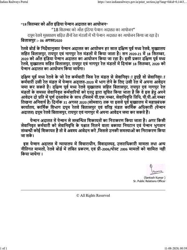 ऑल इंडिया रेलवे पेंशन अदालत का आयोजन दिनांक 18 सितंबर 2020 दिन शुक्रवार को