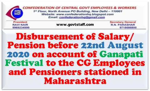 Disbursement of Salary/ Pension before 22nd August 2020 on account of Ganapati Festival to the CG Employees and Pensioners stationed in Maharashtra