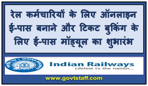 रेल कर्मचारियों के लिए ऑनलाइन ई-पास बनाने और टिकट बुकिंग के लिए ई-पास मॉड्यूल का शुभारंभ