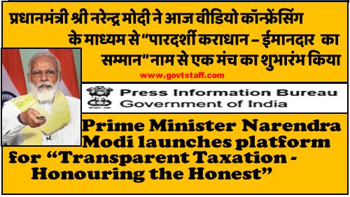 "Prime Minister Narendra Modi launches platform for ""Transparent Taxation – Honouring the Honest""/ प्रधानमंत्री श्री नरेन्द्र मोदी ने ""पारदर्शी कराधान – ईमानदार का सम्मान"" नाम से एक मंच का शुभारंभ किया"