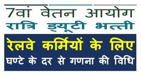 रेलवे कर्मियों हेतु 7वां वेतन आयोग रात्रि ड्यूटी भत्ता – प्रति घण्टा दर से गणना की विधि