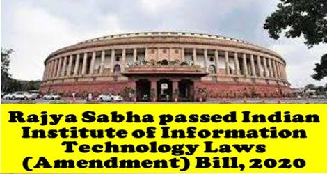 Rajya Sabha passed Indian Institutes of Information Technology Laws (Amendment) Bill, 2020