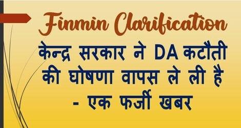 Finmin Clarification : केन्द्र सरकार ने DA कटौती की घोषणा वापस ले ली है – एक फर्जी खबर