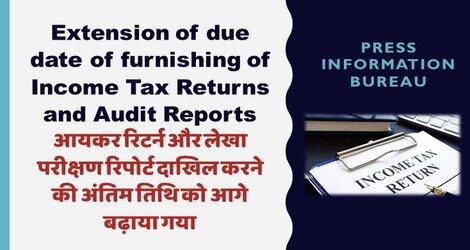 Finmin : Extension of due date of furnishing of Income Tax Returns and Audit Reports – reg./ आयकर रिटर्न और लेखा परीक्षण रिपोर्ट दाखिल करने की अंतिम तिथि को आगे बढ़ाया गया