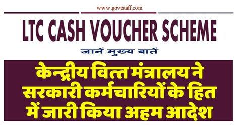 LTC Cash Voucher Scheme: वित्त मंत्रालय ने सरकारी कर्मचारियों के लिए जारी किया अहम आदेश – जानें मुख्य बातें
