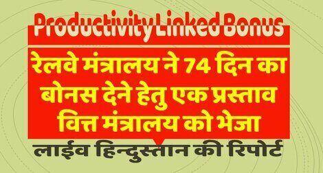 Productivity Linked Bonus – 74 दिन का बोनस देने के लिए रेलवे मंत्रालय ने वित्त मंत्रालय को प्रस्ताव भेजा:लाईव हिन्दुस्तान की रिपोर्ट