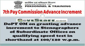 7th-pay-commission-advance-increment-dopt-om-on-granting-advance-increment-to-stenographers-of-subordinate-offices