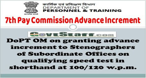7th Pay Commission Advance Increment: DoPT OM on granting advance increment to Stenographers of Subordinate Offices