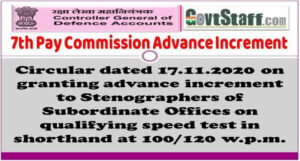 7th-pay-commission-grant-of-advance-increments-to-stenographers-of-subordinate-offices-on-qualifying-speed-test-in-shorthand