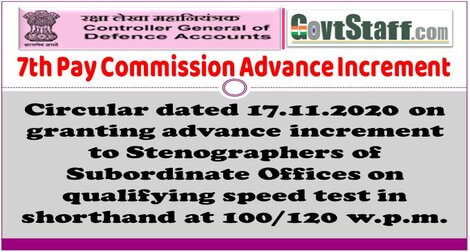 7th Pay Commission: Grant of Advance Increments to Stenographers of Subordinate Offices on qualifying speed test in shorthand