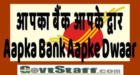 Jeevan Pramaan/ Digital Life Certificate – IPPB motto Aapka Bank Aapke Dwaar