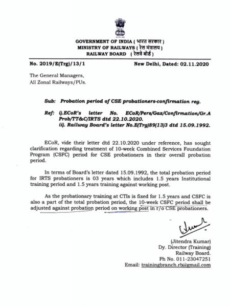 probation-period-of-cse-probationers-confirmation-railway-board-order