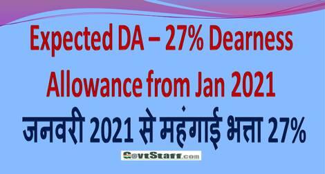 Expected DA – 27% Dearness Allowance from Jan 2021/ जनवरी 2021 से महंगाई भत्ता 27%