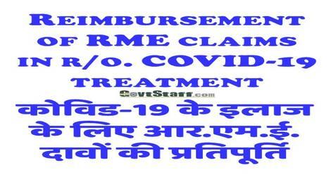 Reimbursement of RME claims in r/o. COVID-19 treatment/ कोविड-19 के इलाज के लिए आर.एम.ई. दावों की प्रतिपूर्ति