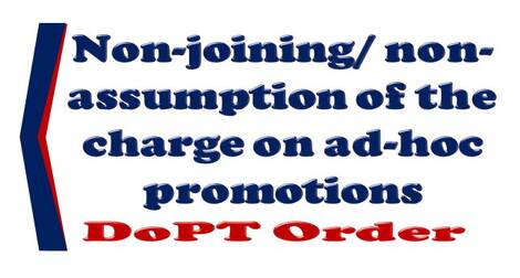 Non-joining/non-assumption of the charge on ad-hoc promotions – DoPT Order dated 19th Jan 2021
