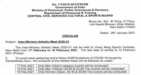 Inter-Ministerial Athletic Meet 2020-21 – DoPT Circular dated 28th January, 2021