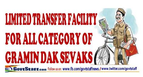 Dept of Post: Limited Transfer Facility for all categories of Gramin Dak Sevaks (GDS)