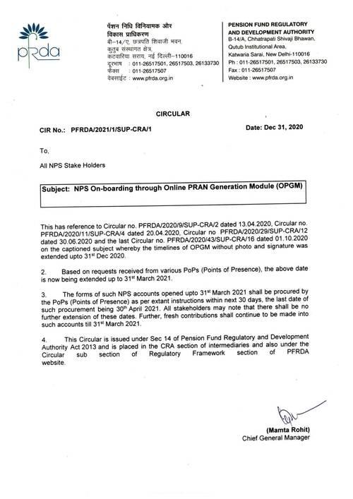 PFRDA Circular dated 31.12.2020: NPS On-boarding through Online PRAN Generation Module (OPGM)