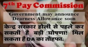 7th-pay-commission-dearness-allowance-may-be-enhanced-soon