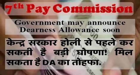 7th Pay Commission : केन्द्र सरकार होली से पहले कर सकती है बड़ी घोषणा! मिल सकता है DA का तोहफा.