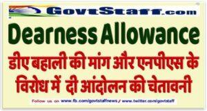 dearness-allowance-demands-for-da-reinstatement-and-protest-against-nps