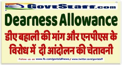 Dearness Allowance: डीए बहाली की मांग और एनपीएस के विरोध में दी आंदोलन की चेतावनी