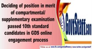 deciding-of-position-in-merit-of-compartmental-supplementary-examination-passed-10th-standard-candidates-in-gds