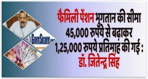 family-pension-payment-limit-increased-from-rs-45000-to-rs-125000-per-month