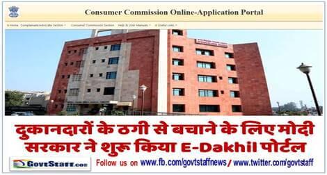 Online Consumer Complain Portal: दुकानदारों के ठगी से बचाने के लिए मोदी सरकार ने शुरू किया E-Dakhil पोर्टल – घर बैठे करें शिकायत