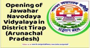 opening-of-jawahar-navodaya-vidyalaya-in-district-tirap-arunachal-pradesh