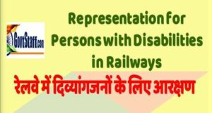 representation-for-persons-with-disabilities-in-railways
