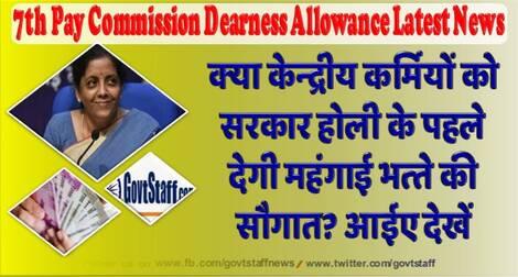7th Pay Commission Dearness Allowance Latest News: क्या केन्द्रीय कर्मियों को सरकार होली के पहले देगी महंगाई भत्ते की सौगात? आईए देखें