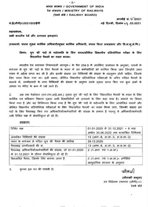 RBE No. 15/2021 – Formation of extended Panels for Selections/LDCEs for Promotion to Group 'B' posts