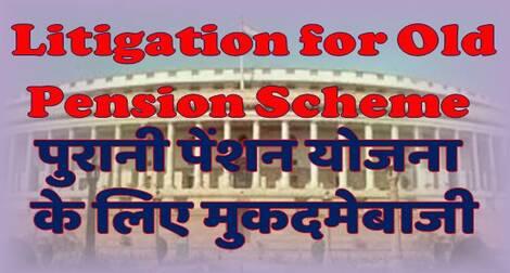 Litigation for Old Pension Scheme / पुरानी पेंशन योजना के लिए मुकदमेबाजी