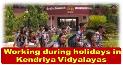 Loksabha Q&A : Working during holidays in Kendriya Vidyalayas केन्द्रीय विद्यालयों में छुट्टियों के दौरान कार्य