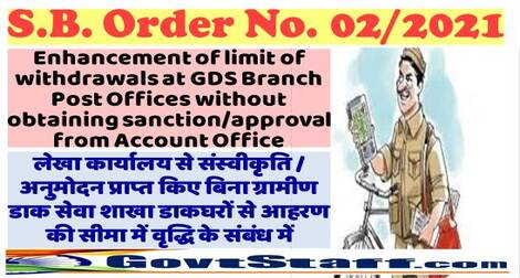 SB Order No. 02/2021: Enhancement of limit of withdrawals at GDS Branch Post Offices without obtaining sanction/approval from Account Office
