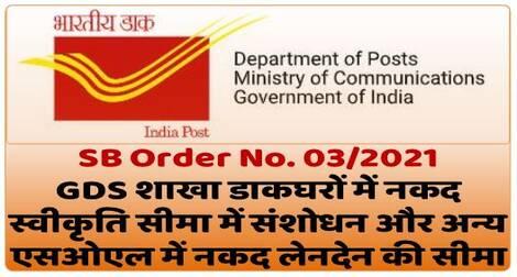 SB Order No. 03/2021: GDS शाखा डाकघरों में नकद स्वीकृति सीमा में संशोधन और अन्य एसओएल में नकद लेनदेन की सीमा