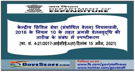 केन्द्रीय सिविल सेवा (संशोधित वेतन) नियमावली, 2016 के नियम 10 के तहत अगली वेतनवृद्धि की तारीख के संबंध में स्पष्टीकरण