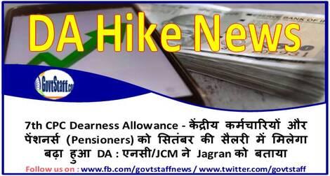 7th CPC Dearness Allowance – केंद्रीय कर्मचारियों और पेंशनर्स (Pensioners) को सितंबर की सैलरी में मिलेगा बढ़ा हुआ DA : एनसी/JCM ने Jagran को बताया