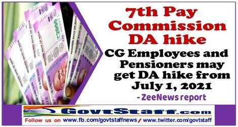 7th Pay Commission DA hike : CG Employees and Pensioners may get DA hike from July 1, 2021 – ZeeNews report