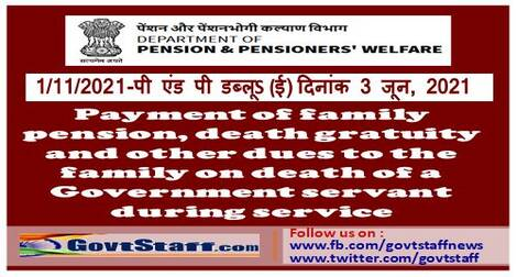 Payment of family pension, death gratuity and other dues to the family on death of a Government servant during service – DoPPW seeks strict compliance of the rules
