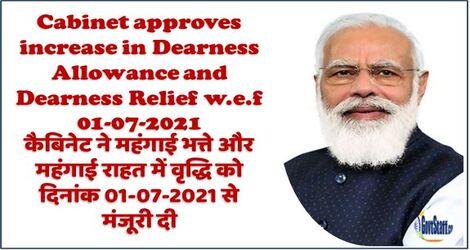 Cabinet approves increase in Dearness Allowance and Dearness Relief w.e.f 01-07-2021 / कैबिनेट ने महंगाई भत्ते और महंगाई राहत में वृद्धि को दिनांक 01-07-2021 से मंजूरी दी