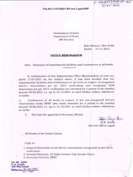 extension-of-departmental-facilities-and-conferences-at-all-levels-dop-om-dated-30-06-2021
